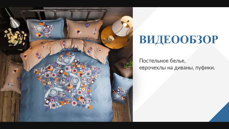 Обзор - Постельное белье, еврочехлы на диваны, пуфики.