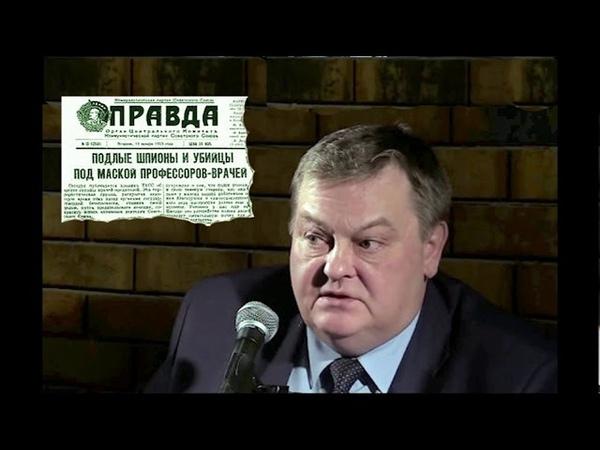 Евгений Спицын: дело врачей и происки Маленкова