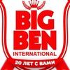 Курсы английского и других языков Big Ben Int.