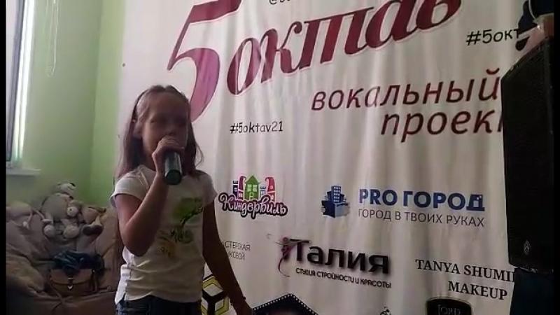 Я твоя маленькая девочка - Милана Кузьмина(препод. Татьяна Шереметьева студия 5 октав