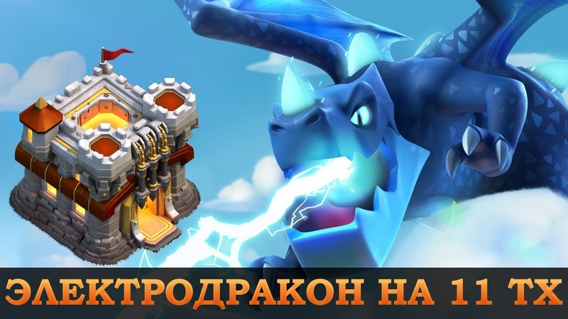 Атаки электро драконами 2 уровня на 11 тх / Clash of Clans