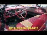 До начала реставрации Cadillac Eldorado 1960 в AMD Plus