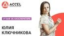 Отзыв об Акселераторе Юлия Ключникова