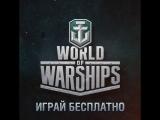 World of Warships - Играй бесплатно!