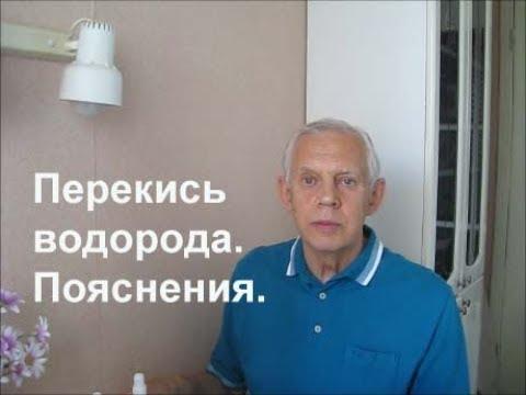 Неумывакин Перекись водорода Пояснения Alexander Zakurdaev
