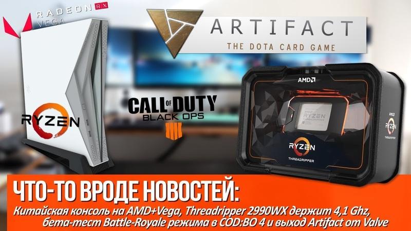 Китайская консоль на AMDVega, Threadripper 2990WX держит 4,1 Ghz и выход Artifact от Valve