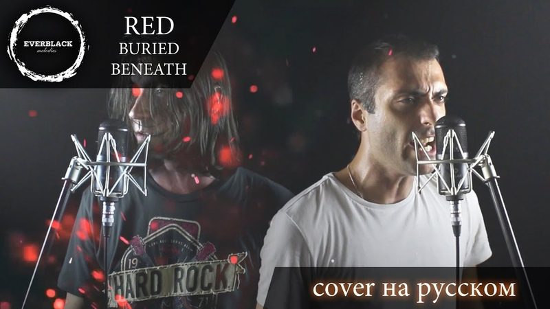 Red - Buried Beneath (cover Everblack) [Russian lyrics]