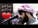 2018 The Most Beautiful Recitation From Surah Noor Shiekh Raad Muhammad Al Kurdi