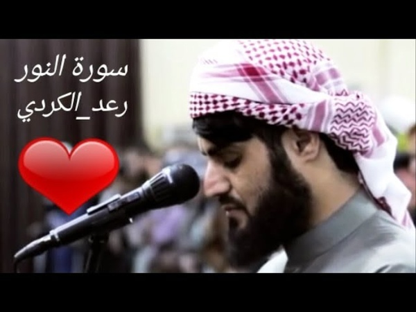 2018 | The Most Beautiful Recitation From Surah Noor | Shiekh Raad Muhammad Al Kurdi ||
