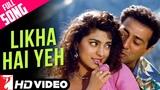 Likha Hai Yeh - Full Song Darr Sunny Deol Juhi Chawla A Hariharan Lata Mangeshkar