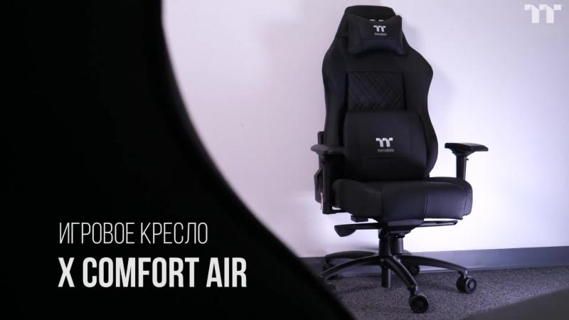 Охладись вместе с X COMFORT AIR!