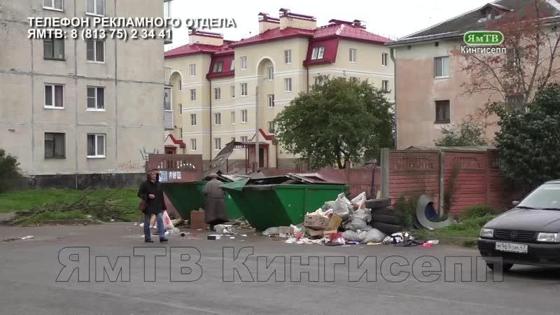 Ветер мусорных перемен