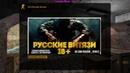 💣 Стрим по КС 1.6 📢 на сервер Русские Витязи 18