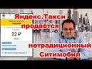 Яндекс.Такси продаётся / нетрадиционный Ситимобил
