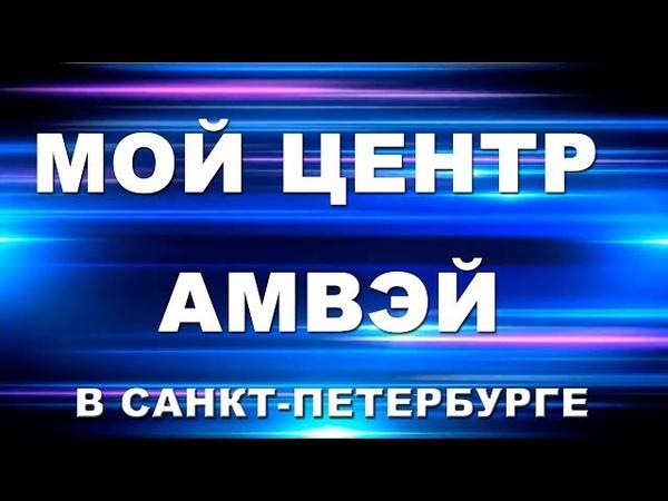 🔴 Открытие Моего центра Амвэй в Санкт Петербурге. Новый адрес центра Амвэй в Спб.Спб