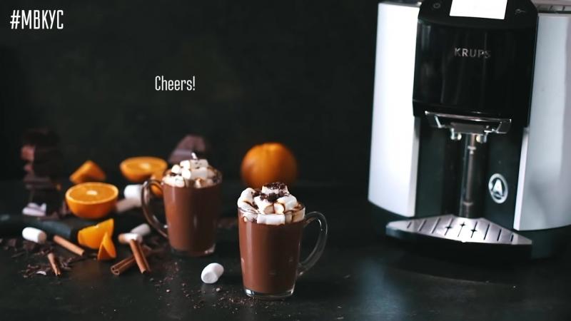 Пряный горячий шоколад в автоматической кофемашине KRUPS BARISTA EA9010