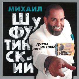 Михаил Шуфутинский альбом Дуэты разных лет