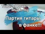 Фанк | как играть Tower of Power на гитаре | уроки гитары