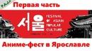 1 часть Fap 2019 Ярославль