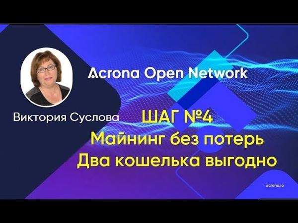 Шаг 4 Майнинг без потерь. Два кошелька Acrona Open Network выгодно.