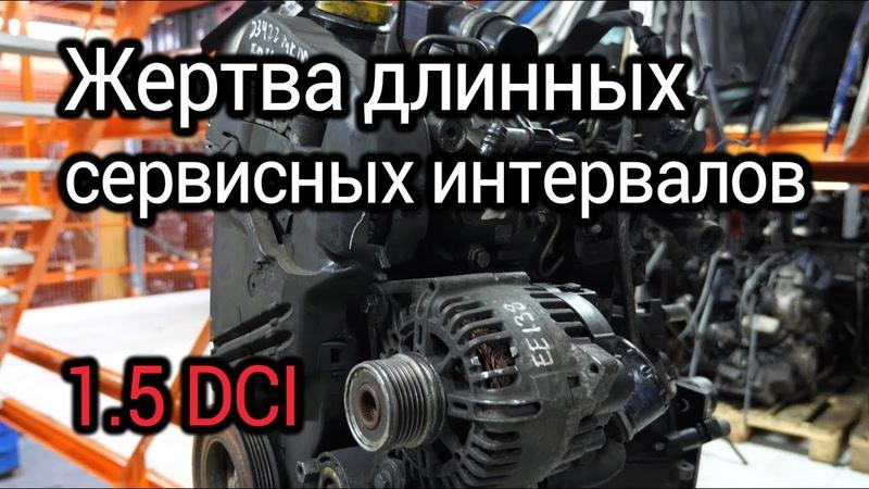 Что не так с турбодизелем Renault 1.5 DCI (K9K)? Проблемы и надежность проходного мотора.