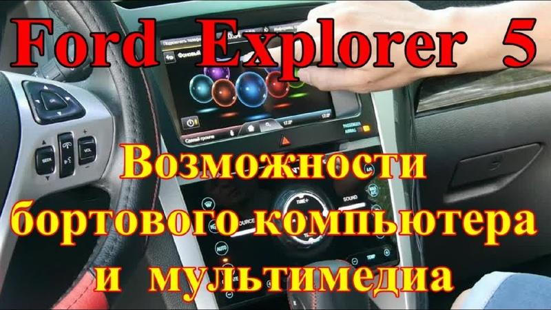Возможности бортового компьютера и мультимедиа у Форд Эксплорер 5Ford Explorer V ПОДРОБНЫЙ ОБЗОР