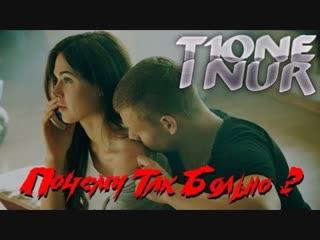 T1One feat. I Nur - Почему Так Больно (Фан Видео) [ft.&.и] | #vqmusic (Т1ван, Ай Нур, Tone, T1)