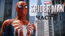 Marvel's Spider Man - НАЧАЛО НОВОГО ЧЕЛОВЕКА-ПАУКА*