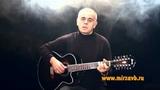 Владимир Мирза -