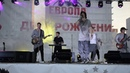 Известная группа НА - НА в Липецке ..Концерт у ТРЦ Европа. Видеограф Ирина Данилина.