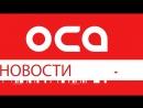 Новости телеканала ОСА 25.09.18