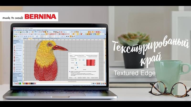 Уроки Bernina ES8: Текстурированный край