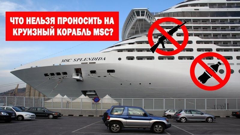 Что нельзя проносить на круизный корабль MSC?