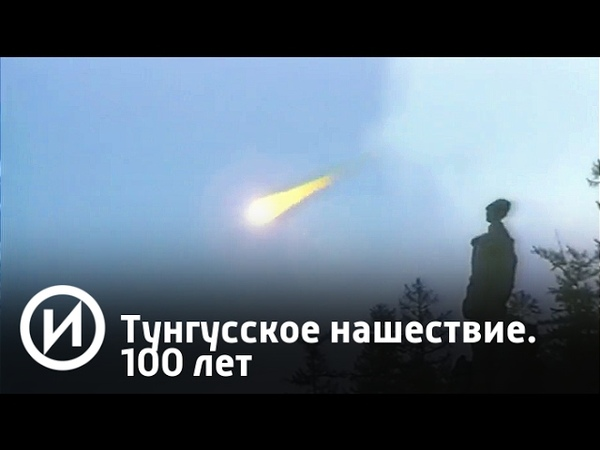 Тунгусское нашествие. 100 лет | Телеканал История