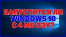 ЗАПУСТИТСЯ ЛИ WINDOWS 10 НА 4 МБ 8 16