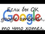 Если бы OK google отвечал то, что хотел.