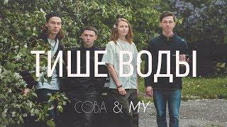 СОВА MY — Тише воды (official video)