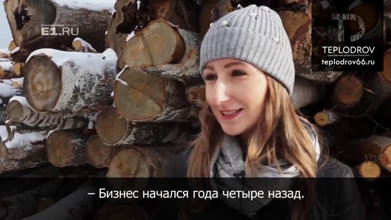 Прокопенко Ольга - бизнес на дровах. Компания ТеплоДров. Интервью E1