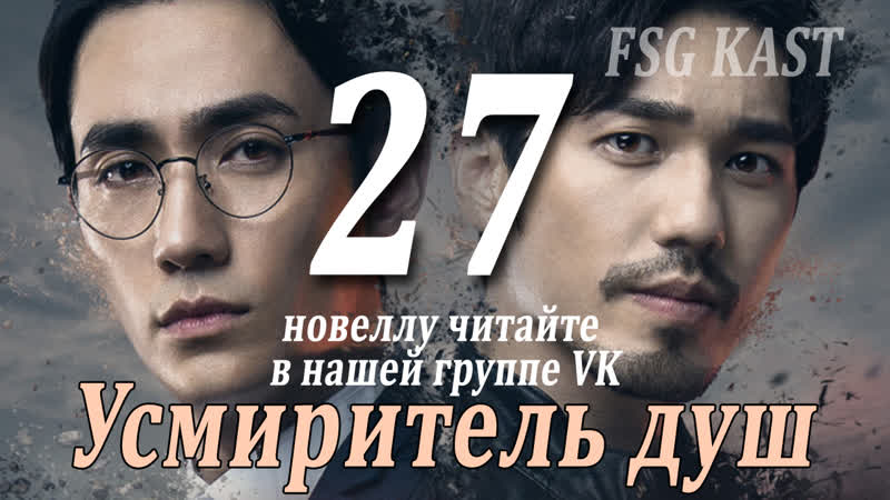 [FSG KAST] 2740 Guardian - Усмиритель душ (рус.суб)