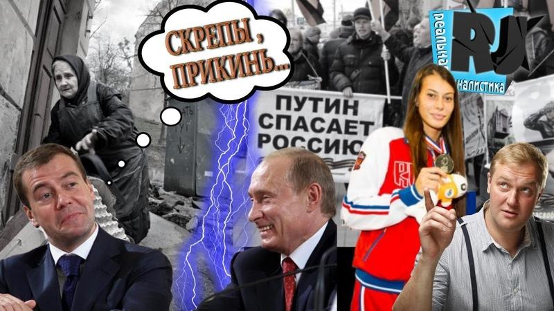 СКРЕПЫ для ЛОХов путинские холуи атакуют Обманутая чемпионка