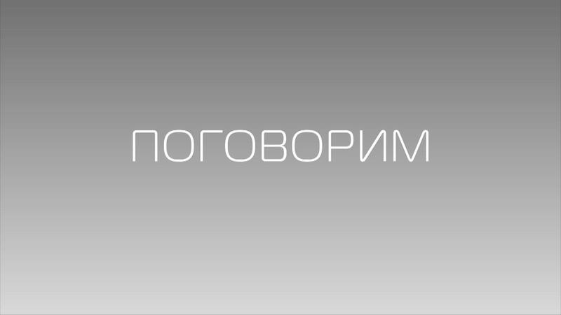 Поговорим Гость программы Андрей Ульянов 14 августа 2018 года