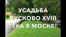 УСАДЬБА КУСКОВО XVIII ВЕКА В МОСКВЕ