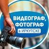 Видеограф|Видеосъемка|Оператор|Фотограф Иркутск