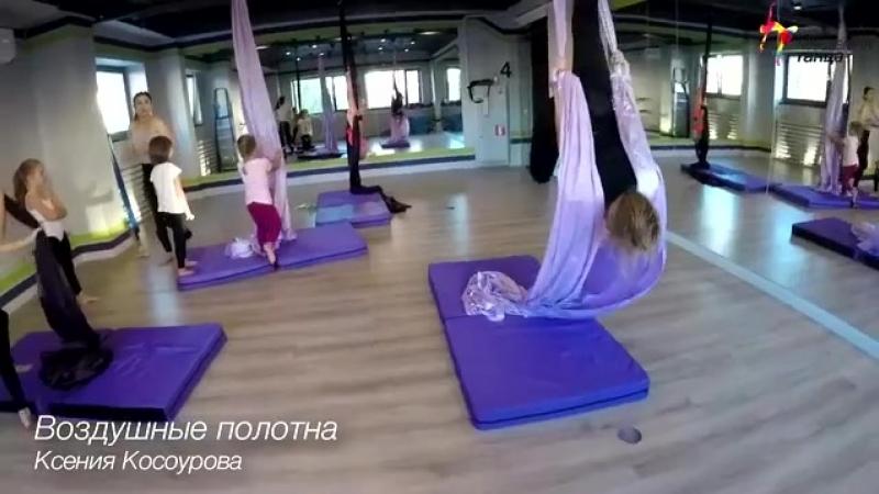 Воздушные полотна. Ксения Косоурова в Академии Танца.mp4