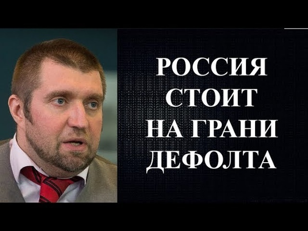 Дмитрий Потапенко РОССИЯ СТОИТ НА ГРАНИ ДЕФОЛТА!