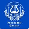 Рязанский филиал МГИК