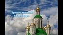 Православный календарь на 18 06 2019