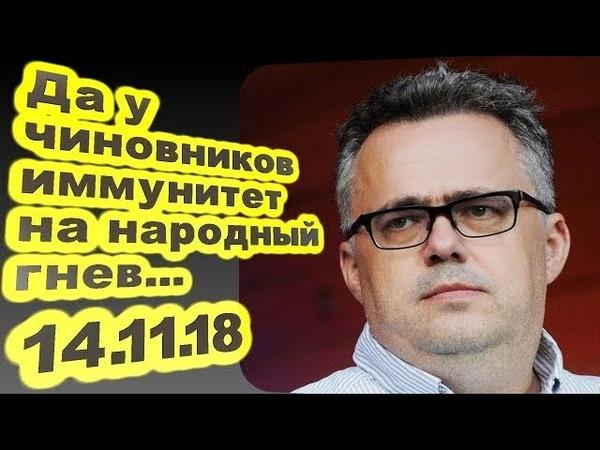 Юрий Сапрыкин - Да у чиновников иммунитет на народный гнев...14.11.18 Особое мнение