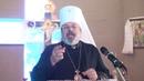 Епископ Олег Ведмеденко Осознание восприятие реальность ВИДЕО