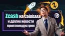 Новости криптовалют Zcash на Coinbase уборка мусора за Ethereum Amazon и баг Stellar